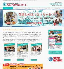 太田市の英会話スクール