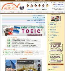 札幌の英会話スクール